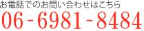 TEL 06-6981-8484