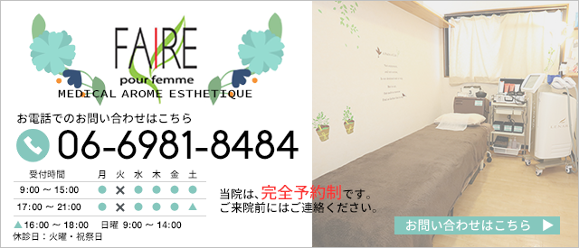 FAIRE Medical Arome Esthetique お問い合わせはこちら TEL 06-6981-8484